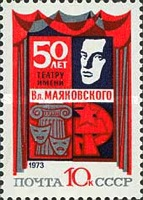 [The 50th Anniversary of Moscow Theatres, Typ EMG]