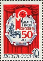 [The 50th Anniversary of Moscow Theatres, Typ EMH]