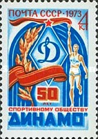 [The 50th Anniversary of Dinamo Sport Club, Typ ENI]