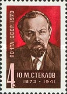 [The 100th Anniversary of the Birth of Yu.M.Steklov, Typ EOO]