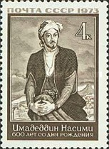 [The 600th Birth Anniversary of Imadeddin Nasimi, Typ EOV]