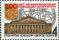 [The 200th Anniversary of the Mining Institute of Leningrad, Typ EPD]