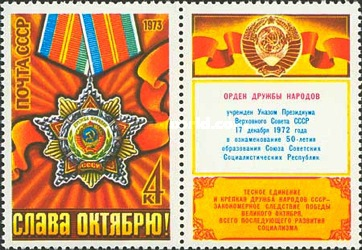 [The 56th Anniversary of Great October Revolution, Typ EPG]