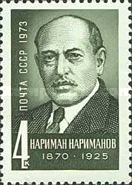 [The 100th Anniversary of the Birth of Nariman Narimanov, Typ EPP]