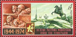 [The 30th Anniversary of Soviet Victory in the Battle for Leningrad, Typ EQL]