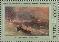 [Marine Paintings by I.K. Aivazovsky, 1817-1900, Typ ERF]