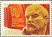 [The 50th Anniversary of Naming Komsomol after Lenin, Typ ERJ]
