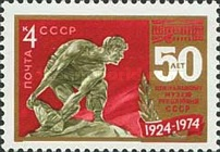 [The 50th Anniversary of Central Museum of the Revolution, Typ ERR]