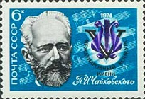 [The 5th International Tchaikovsky Music Competition, Typ ERT]