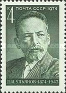 [The 100th Anniversary of the Birth of D.Ulyanov, Typ ESU]