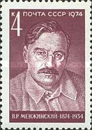 [The 100th Anniversary of the Birth of V.R.Menzhinsky, Typ ESV]