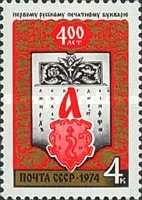 [The 400th Anniversary of First Russian ABC-Book, Typ ETC]