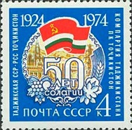 [The 50th Anniversary of Soviet Republics, Typ ETJ]