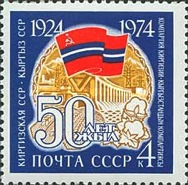 [The 50th Anniversary of Soviet Republics, Typ ETK]