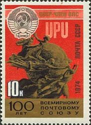 [The 100th Anniversary of Universal Postal Union, Typ ETR]