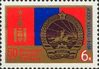 [The 50th Anniversary of Mongolian People's Republic, Typ EUE]