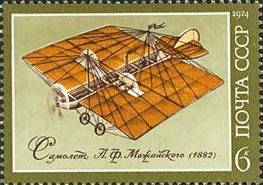 [History of Russian Aircraft, Typ EUT]