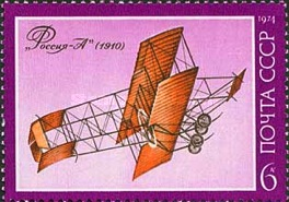[History of Russian Aircraft, Typ EUV]