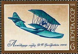 [History of Russian Aircraft, Typ EUX]