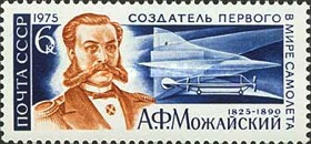 [The 150th Birth Anniversary of A.F.Mozhaisky, Typ EVO]