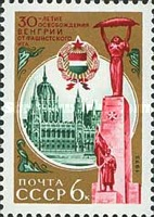 [The 30th Anniversary of Liberation Hungary and Czechoslovakia, Typ EVR]