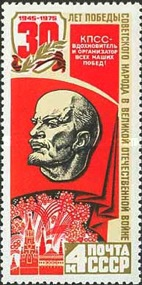 [The 30th Anniversary of Victory in Second World War, Typ EVZ]