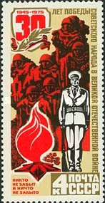 [The 30th Anniversary of Victory in Second World War, Typ EWA]