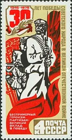 [The 30th Anniversary of Victory in Second World War, Typ EWC]