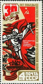 [The 30th Anniversary of Victory in Second World War, Typ EWE]