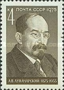 [The 100th Anniversary of the Birth of A.V.Lunacharsky, type EYM]