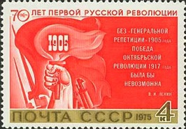 [The 70th Anniversary of First Russian Revolution, Typ EYN]