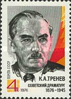 [The 100th Anniversary of the Birth of K.A.Trenev, Typ FAU]