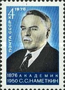 [The 100th Anniversary of the Birth of S.S.Nametkin, Typ FBP]