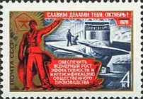 [The 59th Anniversary of Great October Revolution, Typ FDG]