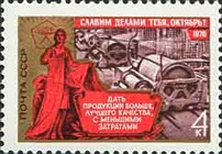 [The 59th Anniversary of Great October Revolution, Typ FDH]