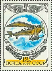 [History of Russian Aircraft, Typ FDN]