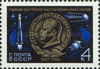 [The 70th Anniversary of the Birth of S.P.Korolev, Typ FEO]