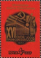 [The 16th Soviet Trade Unions Congress, Typ FET]