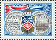 [The 150th Anniversary of Naval Academy in Leningrad, Typ FEV]