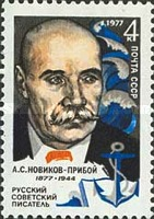 [The 100th Anniversary of the Birth of A.S.Novikov-Priboi, Typ FEZ]