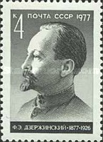 [The 100th Anniversary of the Birth of F.E.Dzerzhinsky, Typ FFK]