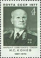[The 80th Anniversary of the Birth of Soviet Marshals, Typ FFR]