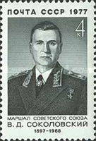 [The 80th Anniversary of the Birth of Soviet Marshals, Typ FFT]