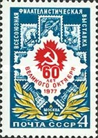 [All-Union Stamp Exhibition, Typ FGU]
