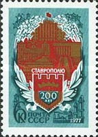 [The 200th Anniversary of Stavropol, Typ FGV]