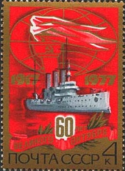 [The 60th Anniversary of Great October Revolution, Typ FID]