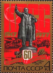[The 60th Anniversary of Great October Revolution, Typ FIE]