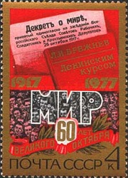 [The 60th Anniversary of Great October Revolution, Typ FIF]
