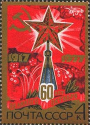 [The 60th Anniversary of Great October Revolution, Typ FIG]