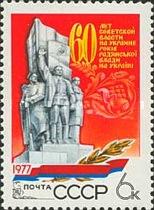 [The 60th Anniversary of Establishment of Soviet Power in the Ukraine, Typ FIR]